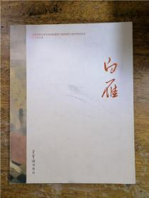 首都师范大学美术学院教师工笔画创作与教学研究丛书 · 白雁