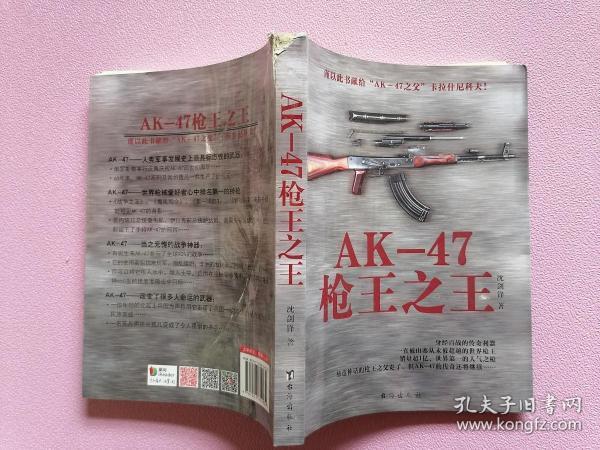 AK-47枪王之王