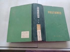 中国高等植物图鉴 (第2册)