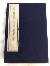 禹贡论山川地理图(一函全四册)