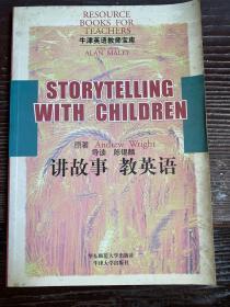 讲故事 教英语