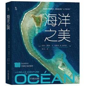 知物 海洋之美(一部跨度40亿年的海洋编年史)