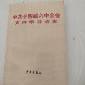 中共十四届六中全会文件学习读本