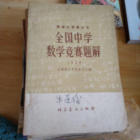 数理化竞赛丛书,全国中学数学竞赛题解1978