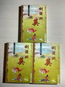 剑萧双英(上中下)——龙翔作品集