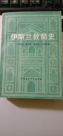 伊斯兰教简史