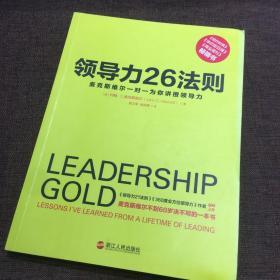 领导力26法则