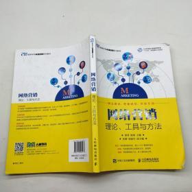 网络营销:理论、工具与方法