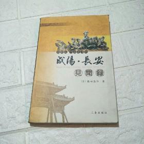 咸阳.长安见闻录(日文版)
