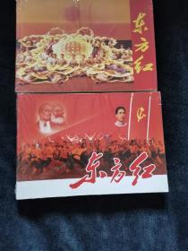 舞剧电影连环画《东方红》32开平装两个封面随机