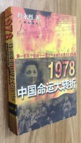 1978:中国命运大转折