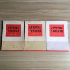 让哲学变为群众手里的尖锐武器(第一集、第二集、第三集)3本合售