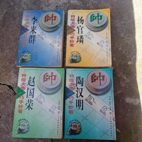 特级大师陶汉明,赵国荣,李来群,杨官璘,徐天红,五本合卖