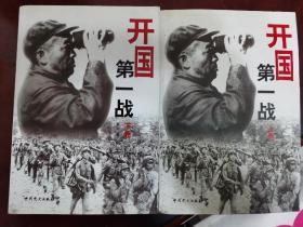 开国第一战(上下册)