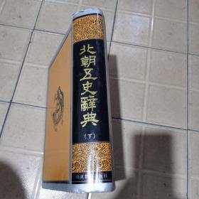 北朝五史辞典(下册)