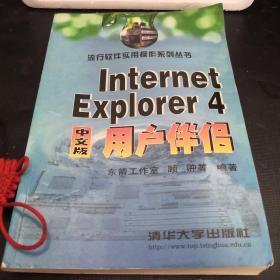 Internet Explorer 4中文版用户伴侣--流行软件实用操作系列丛书