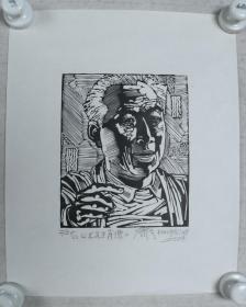 著名版画家、重庆美协副主席、中国版协理事 康宁 2009年 黑白木刻版画《公木先生肖像》一件(尺寸:18*15CM,编号:2/25)HXTX327858