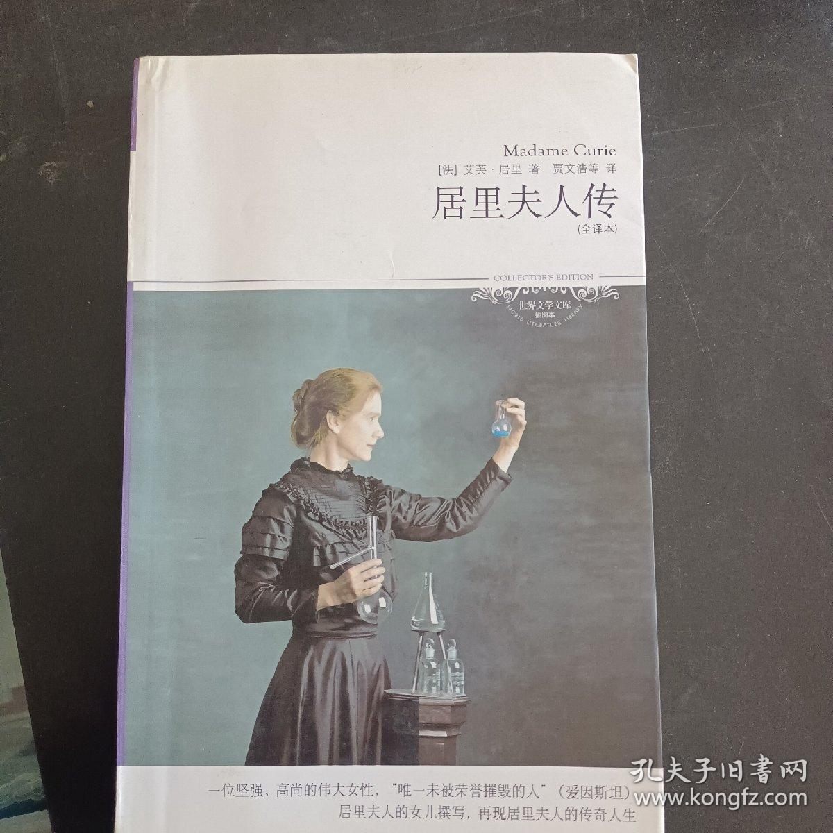 居里夫人传(插图本)