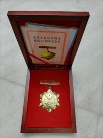 抗日战争胜利     60周年纪念章    一组带盒带证书