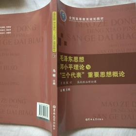 """毛泽东思想、邓小平理论与""""三个代表""""重要思想概 论"""
