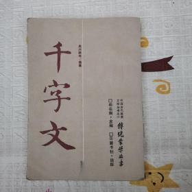 传统蒙学丛书。千字文。周兴嗣