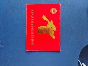 贺卡,名人签名,张济海