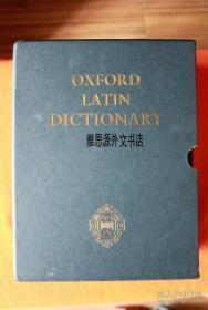 【包邮】Oxford Latin Dictionary 牛津拉丁语大辞典 (全两册)