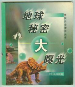 20开彩色摄影画册中国目击者说丛书《地球秘密大曝光》