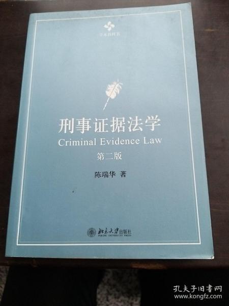 刑事证据法学
