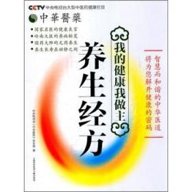 【正版】养生经方 中央电视台《中华医药》栏目组著