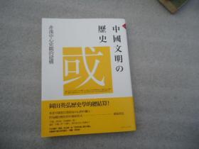 中国文明の历史