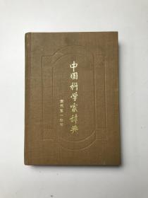 中国科学家辞典【现代第一分册】