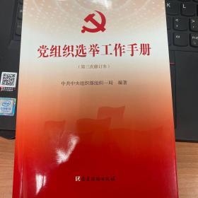 党组织选举工作手册 2021年最新版 第三次修订 党建党史必备书