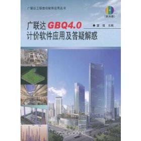 广联达工程造价软件应用丛书:广联达GBQ4.0计价软件应用及答疑解惑