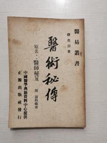 医易丛书《医术秘传》原名医师秘笈