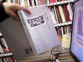 传承与断裂:剧变中的中国社会学与社会学家【作者签赠