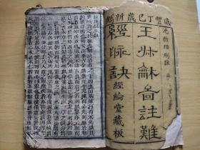 少见之清咸丰木刻本,王叔和图注难经脉诀,经纶堂,卷上一册,品相看图