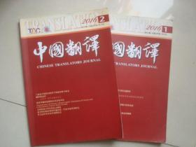 中国翻译2016-2