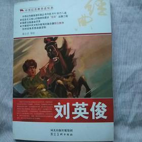 中华红色教育连环画:刘英俊