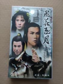 26集經典武打電視劇《飛花逐月》26碟裝VCD