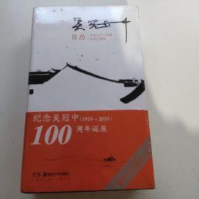吴冠中日历
