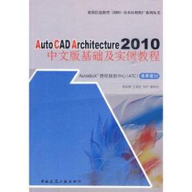 AutoCADArchitecture2010:中文版基础及实例教程