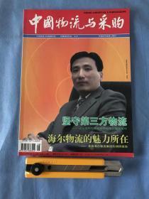 中国物流与采购 2003.8