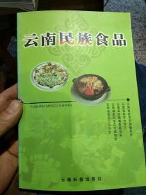 【一版一印】云南民族食品  徐南华、刘智斌  主编  云南科技出版社9787541616938