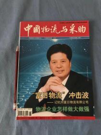 中国物流与采购 2003.6