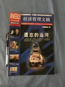 经济管理文摘 2003.11