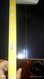 纵横河南 纪录片DVD4碟装