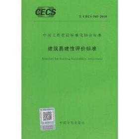 T/CECS 545-2018 建筑易建性评价标准