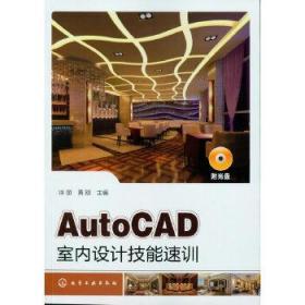 AutoCAD室内设计技能速训