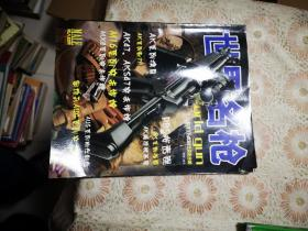 世界名枪:第四辑(突击步枪)